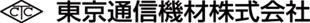 スリップリングなら東京通信機材株式会社