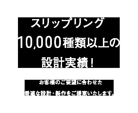 スリップリング10,000種類以上の設計実績!お客様のご要望に合わせた適切な設計・製作をご提案いたします。